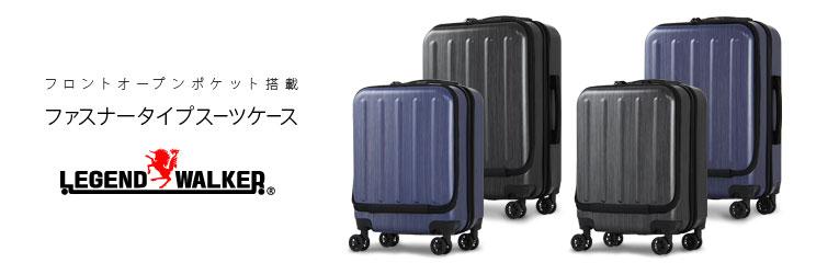 """84ccc72de0 5403/ハードケース』スーツケースの""""株式会社ティーアンドエス""""製品情報 ..."""
